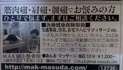 DSC_0139.jpg女性自身記事湊斗
