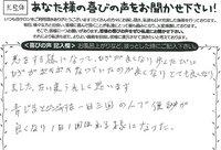 スキャン0001.jpg喜びトキのサムネイル画像