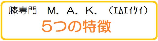 シンキ5つの特徴.png