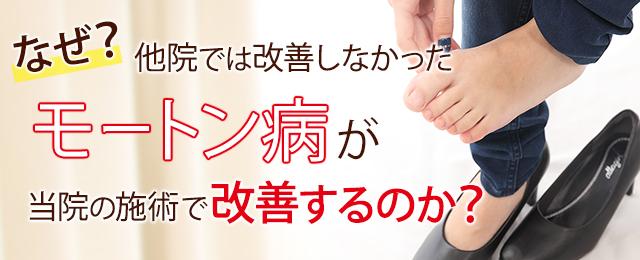 メインビジュアル06-モートン病