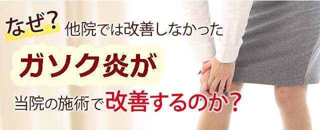 メインビジュアル05-膝痛がそく2